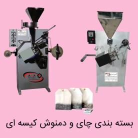 بسته بندی چای و دمنوش کیسه ای - تی بگ زن - آریا صنعت البرز