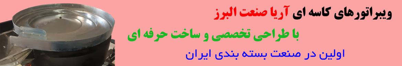 ویبراتور کاسه ای آریا صنعت البرز
