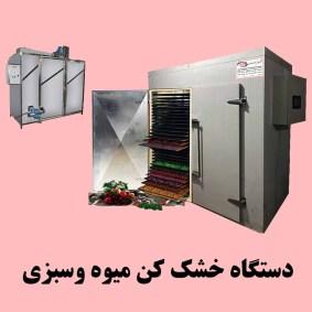 دستگاه های خشک کن تونلی و کابینتی میوه و سبزیجات آریا صنعت البرز