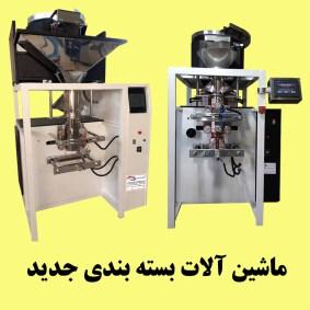 انواع دستگاه های بسته بندی شرکت آریا صنعت البرز